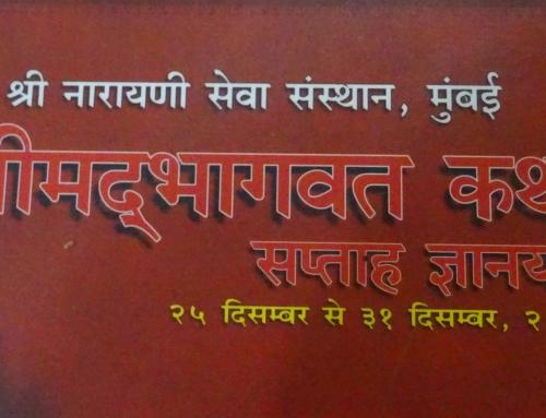 Rutumbura Bhagwat 2012